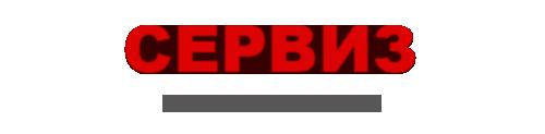 Ремонт и сервиз  Асеновград
